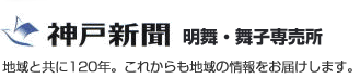 神戸新聞 明舞・舞子販売所